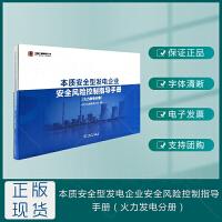 本质安全型发电企业安全风险控制指导手册(火力发电分册)