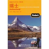 【RT7】瑞士(全彩) 美国Fodor's写组,李兰兰 电子工业出版社 9787121176746