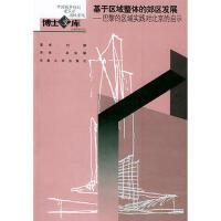 【二手旧书8成新】基于区域整体的郊区发展--巴黎的区域实践对北京的启示中国城市规划 建筑学 园林景观博士文库 刘健 9