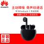 华为HUAWEI 原装真无线蓝牙耳机FreeBuds3 双耳立体声通话 主动降噪 支持安卓荣耀