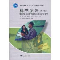 【二手书9成新】 秘书英语(第二版) 王毅 高等教育出版社 9787040221282
