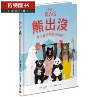 �A售正版 原版�M口�� �P蒂.�S格斯《熊出�]:全世界的熊都在干么?》�e木