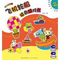 妙妙小画家-小王子系列-飞机轮船填色游戏书