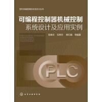 现代机械控制技术及设计丛书--可编程控制器机械控制系统设计及应用实例