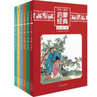 写给儿童的启蒙经典(6册全彩)