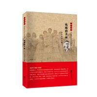 雨花忠魂-雨花英烈系列纪实文学-残酷的美丽:冷少农烈士传