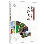 中国旅游文化(第四版)