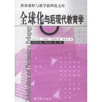 全球化与后现代教育学/世界课程与教学新理论文库
