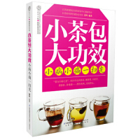 【二手旧书8成新】小茶大功效:小病小痛一扫光 蔡鸣,汉竹 9787553735894
