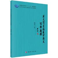 英文SCI生物医学论文写作教程