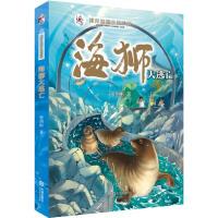海洋动物小说系列:海狮大逃亡