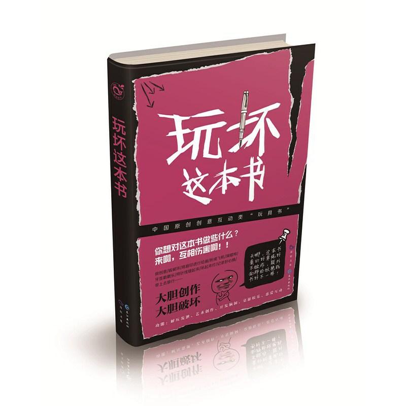 """玩坏这本书风靡全球畅销书《做了这本书》中国版,中国首本创意互动类""""玩具书"""", *本掀起全民艺术创作热潮的图书"""