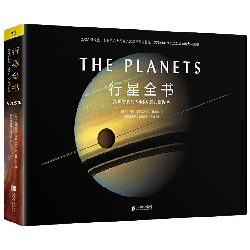 行星全书:美国宇航局NASA经典摄影集 美国宇航局NASA授权,历经数年珍藏行星档案图片震撼公开。从地球到日月星辰,NASA行星探索简史,中文版全球发行,匠心精装永久典藏。