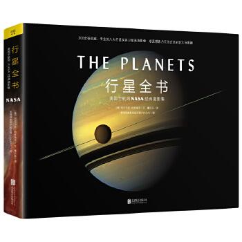 行星全书(pdf+txt+epub+azw3+mobi电子书在线阅读下载)