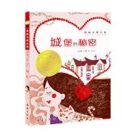 国际大奖小说――城堡的秘密