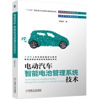 电动汽车智能电池管理系统技术