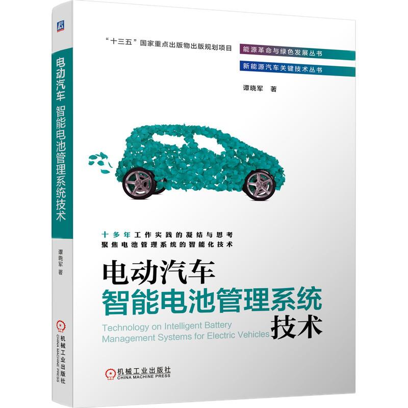 电动汽车智能电池管理系统技术 十多年工作实践的凝结与思考,聚焦电池管理系统的智能化技术