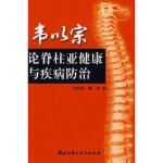 韦以宗论脊柱亚健康与疾病防治韦春德 等9787530434864北京科学技术出版社