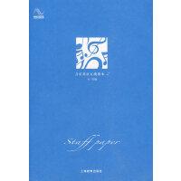 音乐英语五线谱本(12行谱)2