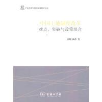 中国土地制度改革:难点、突破与政策组合 商务印书馆