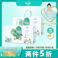 [当当自营]帮宝适 超高端 日本进口纯净纸尿裤 中码M44片(适合6-11kg)尿不湿