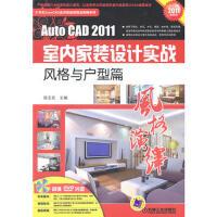 【二手旧书8成新】AUTO CAD2011室内家装设计实战:风格与户型篇(2011版附 陈志民 97871113332