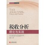 税收分析理论与实践