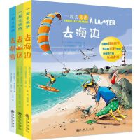 """一起去旅游(3册):去海边、去山区、去滑雪(符合教育部青少年游学旅行和综合实践活动考核要点,被专家誉为""""可以成为我国今"""