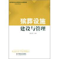 【二手旧书8成新】殡葬设施建设与管理 杨宝祥 9787508733999