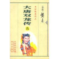 【二手旧书8成新】异侠系列之大唐双龙传(三十 黄易 9787800397547