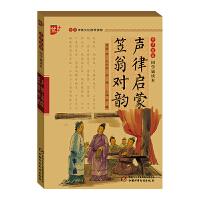 书声琅琅 国学诵读本 声律启蒙-笠翁对韵 学生版 中华传统文化推荐读物