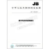 JB/T 11258-2011 数字风向风速测量仪