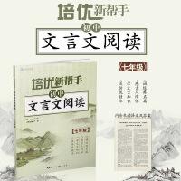 量大从优 崇文教育 培优新帮手初中文言文阅读 七年级 培优新帮手初中文言文阅读初一7年级
