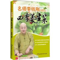 名师李铁刚教你做四季养生菜