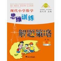 现代小学数学思维训练解题策略(第1册 一年级上)(第2版)
