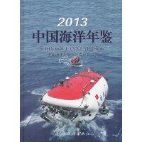 2013中��海洋年�b