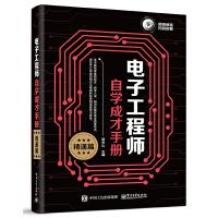 电子工程师自学成才手册(精通篇)