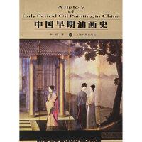中国早期油画史
