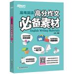 新东方 (2020)高考英语高分作文必备素材