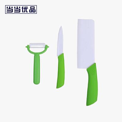 当当优品 陶瓷刀三件套 菜刀厨房刀具 绿色塑料手柄 当当自营 大嘴猴制造商