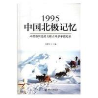 【二手旧书8成新】1995北极记忆 位梦华 9787567015524