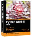Python高级编程 第2版