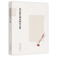 北京曲艺理论研讨文集
