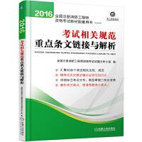 2016消防工程师考试官方教材配套用书 考试相关规范重点条文链接与解析