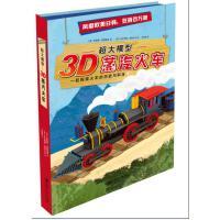 超大模型―3D蒸汽火车