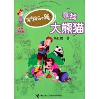 【旧书二手书8新正版】 淘气包马小跳系列升级版:寻找*  杨红樱  978