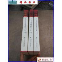 【二手9成新】探索・曲折・崛起:中华人民共和国史研究文集(上
