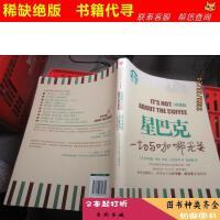 【二手书九成新】星巴克:一切与咖啡无关