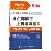 全国计算机等级考试 考点详解与上机考试题库 二级MS Office高级应用
