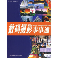 【二手旧书8成新】数码摄影事事通 王琦,乐进和 9787541032950
